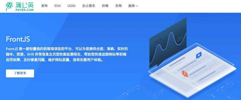 蒲公英 - 高效安全的内测应用发布、管理平台.png